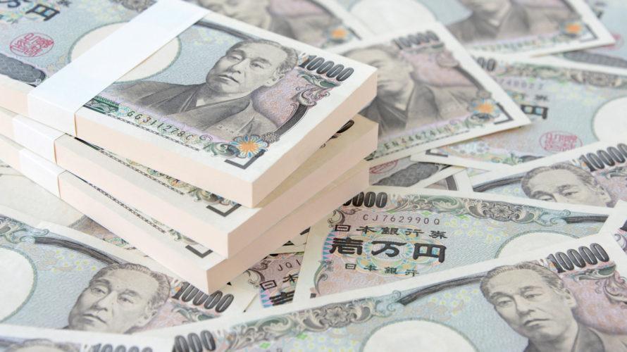 何百万円も助成金もらっても、企業として信頼失っては意味ないので。