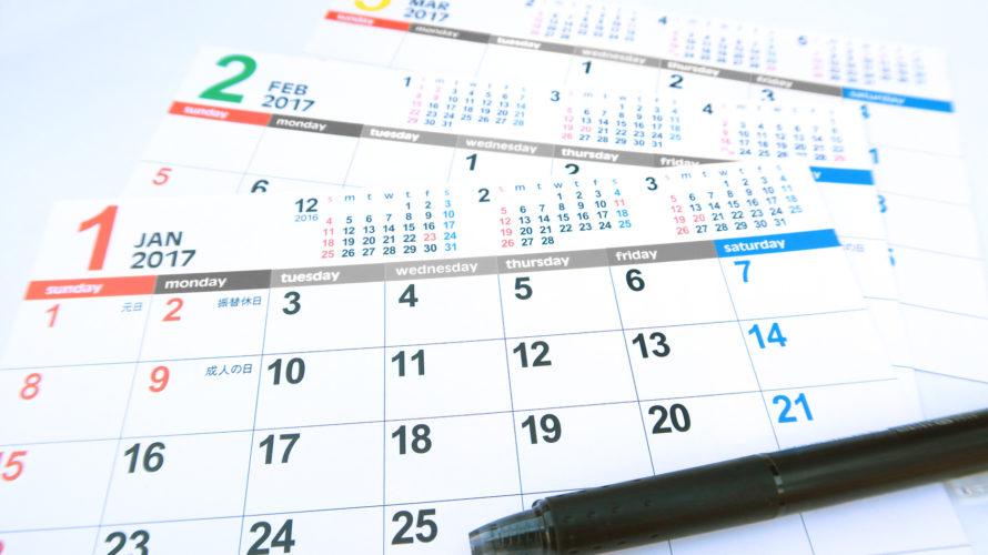 何曜日に講習を受けていますか?社員が講習を受ける曜日の変化
