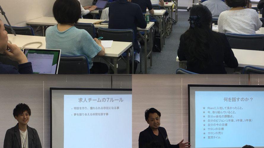 愛知美容、犬塚理事長が語ったサロンの新卒採用活動3つのポイント(菊池なりに)