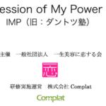 今日からIMP第2期スタート。このセミナーが、何のセミナーか?を改めて。